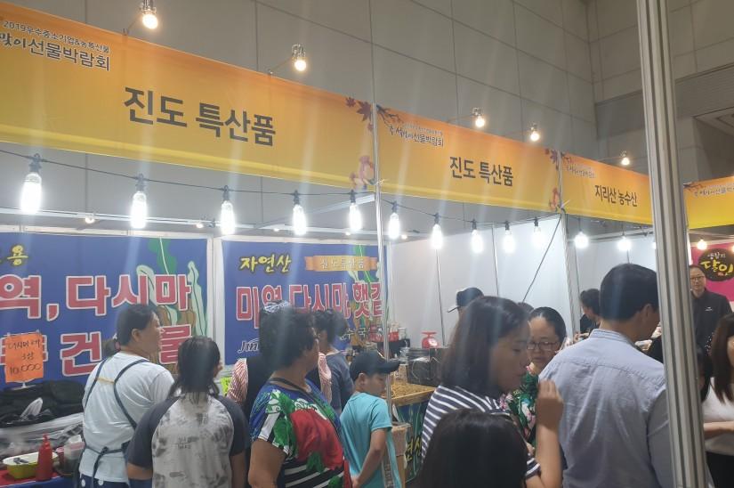 2019 추석맞이박람회