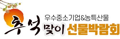 우수중소기업&농특산물 추석맞이선물박람회
